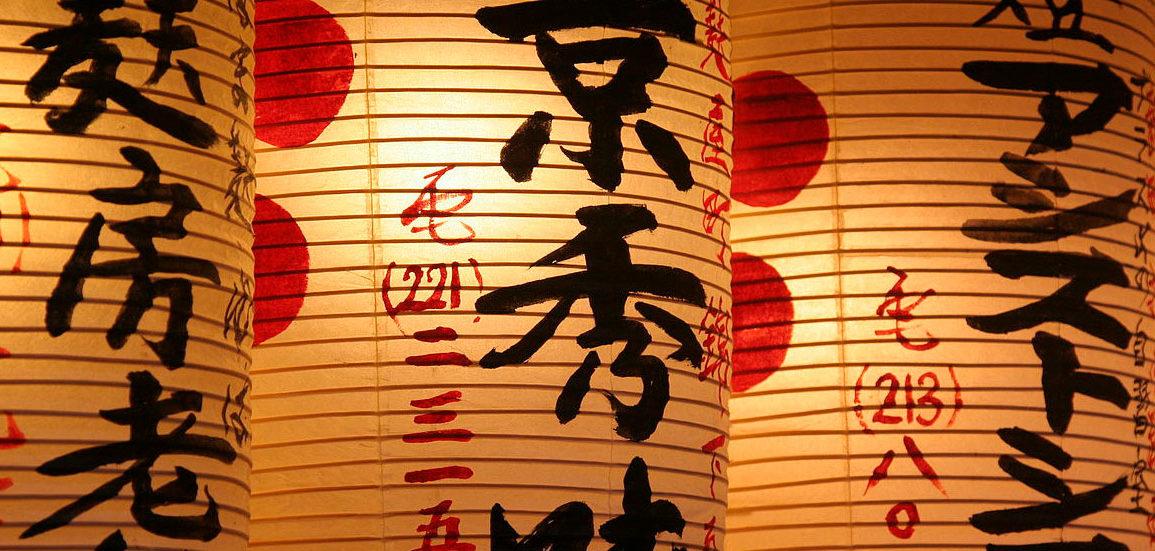 lamparas japonesas de papel